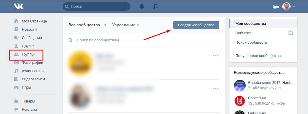 Как создать публичную страницу в вконтакте - Theform1.ru