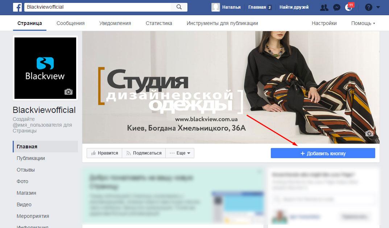 Как создать публично страницу в контакте - Medic-test.ru